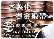 ■ 織田-客製化燙金緞帶 ■