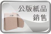 千餘款各式公版紙品按分類展示銷售。
