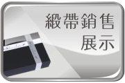 私版燙金緞帶展示及現成素面緞帶銷售。