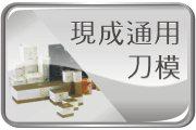 數千款各式公版刀模、按分類展示、歡迎採用。